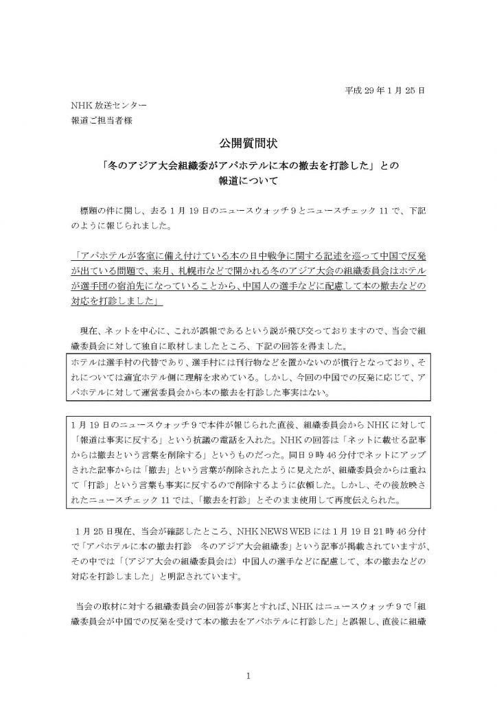 <NHKへの公開質問状>「冬のアジア大会組織委がアパホテルに本の撤去を打診した」との報道について(_ページ_1