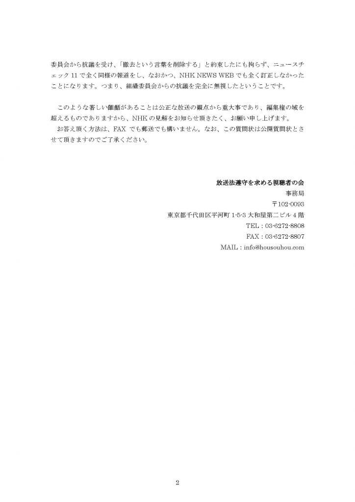 <NHKへの公開質問状>「冬のアジア大会組織委がアパホテルに本の撤去を打診した」との報道について(_ページ_2