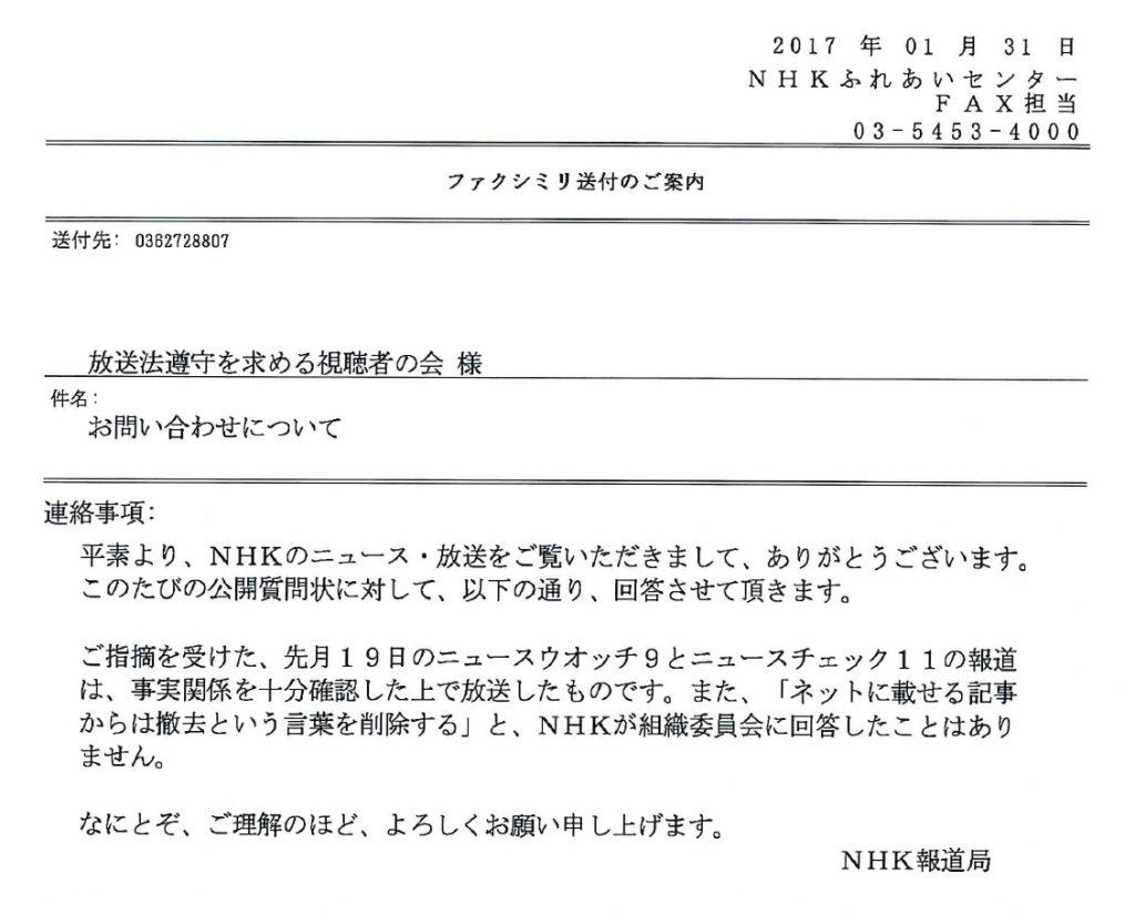 NHKからの回答>H29.1.25<NHKへの公開質問状>「冬のアジア大会組織委がアパホテルに本の撤去を打診した」との報道について
